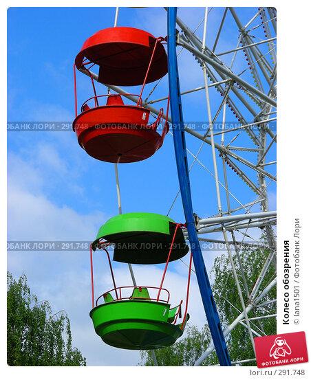 Колесо обозрения, эксклюзивное фото № 291748, снято 10 мая 2008 г. (c) lana1501 / Фотобанк Лори