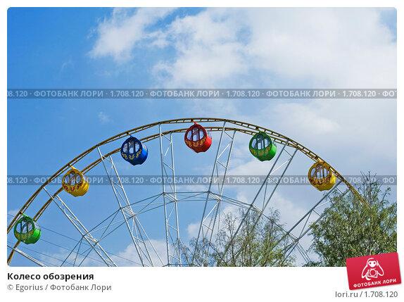 Купить «Колесо обозрения», фото № 1708120, снято 16 мая 2010 г. (c) Egorius / Фотобанк Лори