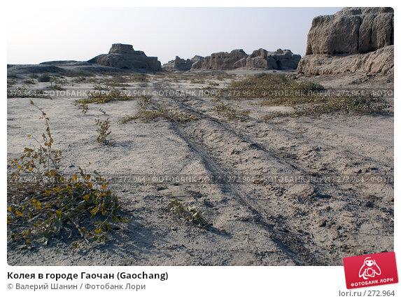Колея в городе Гаочан (Gaochang), фото № 272964, снято 28 ноября 2007 г. (c) Валерий Шанин / Фотобанк Лори