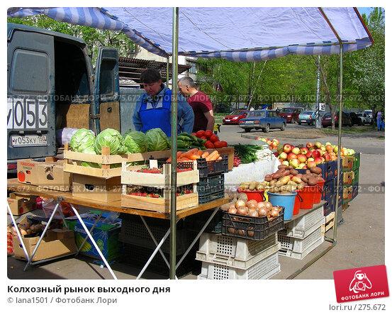 Колхозный рынок выходного дня, эксклюзивное фото № 275672, снято 1 мая 2008 г. (c) lana1501 / Фотобанк Лори