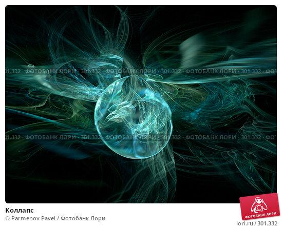 Коллапс, иллюстрация № 301332 (c) Parmenov Pavel / Фотобанк Лори