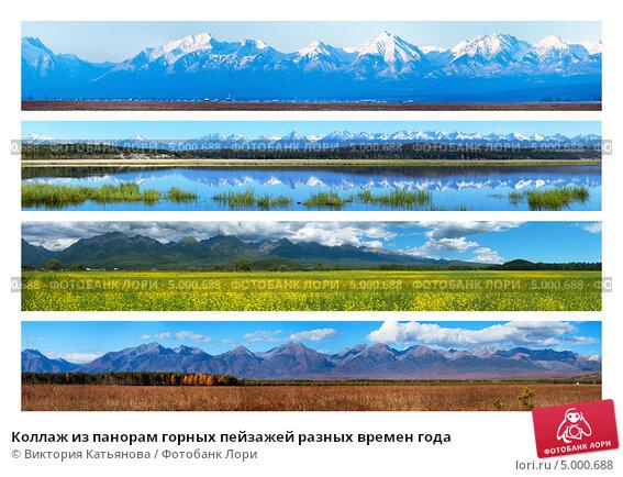 Купить «Коллаж из панорам горных пейзажей разных времен года», фото № 5000688, снято 30 августа 2013 г. (c) Виктория Катьянова / Фотобанк Лори