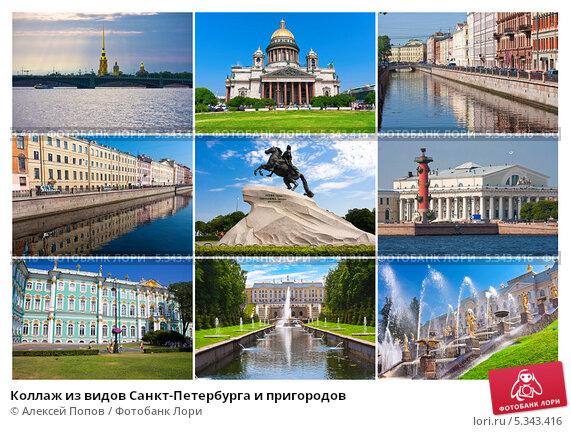 41616ca3007fb Коллаж из видов Санкт-Петербурга и пригородов. Купить фото № 5343416 ...