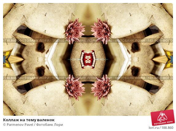 Купить «Коллаж на тему валенок», фото № 188860, снято 2 января 2008 г. (c) Parmenov Pavel / Фотобанк Лори