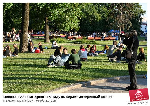 Коллега в Александровском саду выбирает интересный сюжет, эксклюзивное фото № 174192, снято 2 июля 2006 г. (c) Виктор Тараканов / Фотобанк Лори