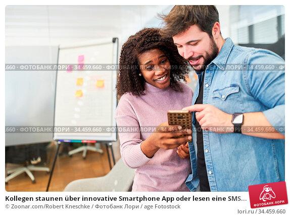Kollegen staunen über innovative Smartphone App oder lesen eine SMS... Стоковое фото, фотограф Zoonar.com/Robert Kneschke / age Fotostock / Фотобанк Лори