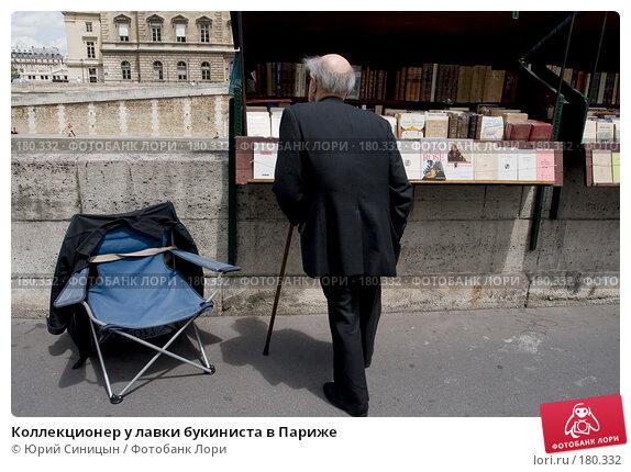 Коллекционер у лавки букиниста в Париже, фото № 180332, снято 18 июня 2007 г. (c) Юрий Синицын / Фотобанк Лори