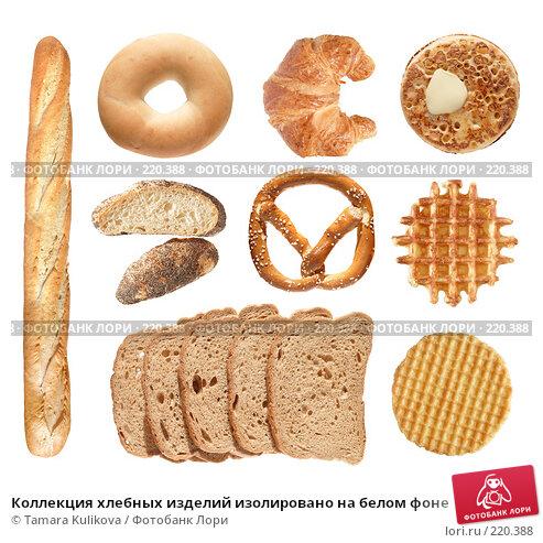 Коллекция хлебных изделий изолировано на белом фоне, фото № 220388, снято 17 января 2017 г. (c) Tamara Kulikova / Фотобанк Лори