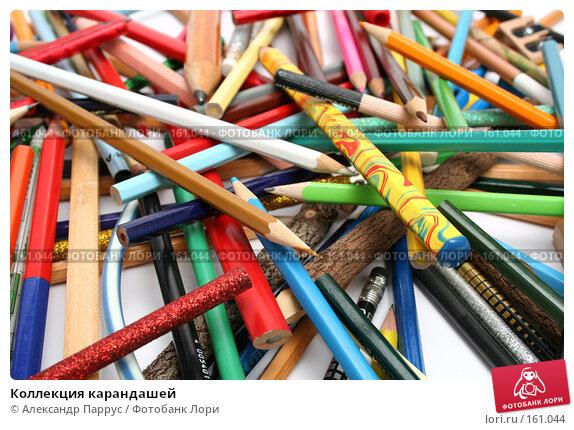 Купить «Коллекция карандашей», фото № 161044, снято 9 октября 2006 г. (c) Александр Паррус / Фотобанк Лори