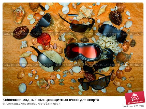 Коллекция модных солнцезащитных очков для спорта, фото № 221748, снято 28 апреля 2007 г. (c) Александр Черемнов / Фотобанк Лори