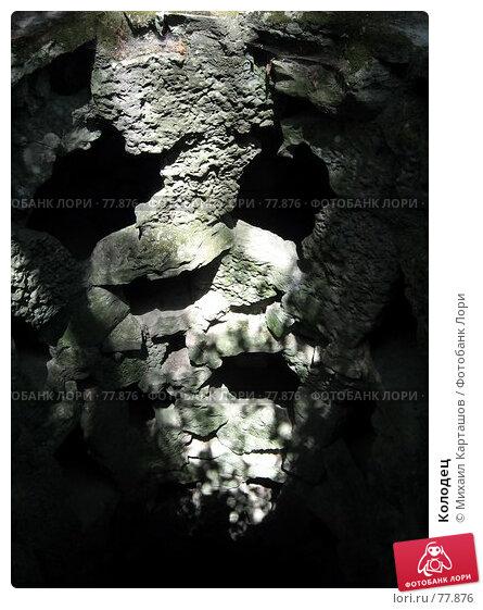 Купить «Колодец», эксклюзивное фото № 77876, снято 29 июля 2007 г. (c) Михаил Карташов / Фотобанк Лори