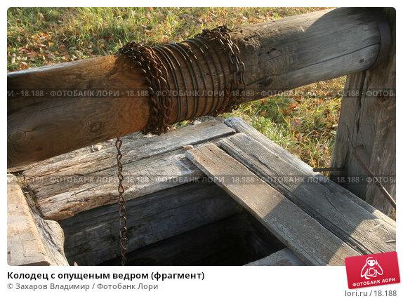 Колодец с опущеным ведром (фрагмент), фото № 18188, снято 2 октября 2005 г. (c) Захаров Владимир / Фотобанк Лори