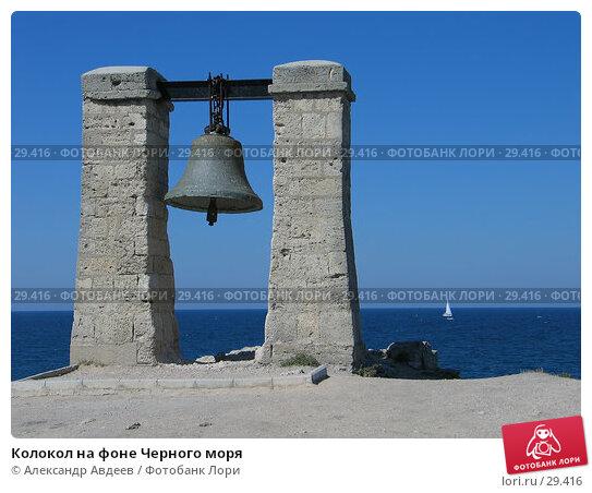 Колокол на фоне Черного моря, фото № 29416, снято 17 сентября 2004 г. (c) Александр Авдеев / Фотобанк Лори