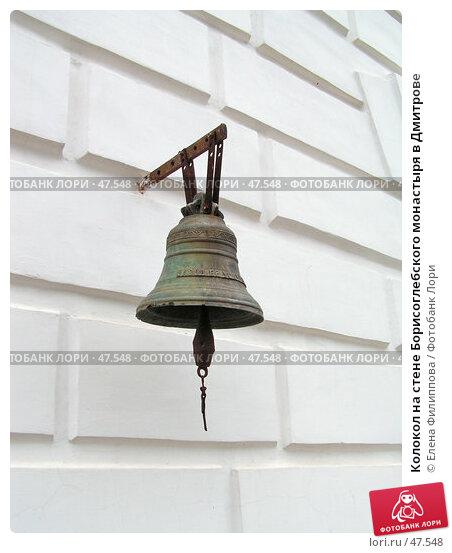 Колокол на стене Борисоглебского монастыря в Дмитрове, фото № 47548, снято 1 октября 2006 г. (c) Елена Филиппова / Фотобанк Лори