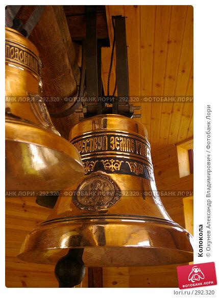 Купить «Колокола», фото № 292320, снято 18 мая 2008 г. (c) Окунев Александр Владимирович / Фотобанк Лори