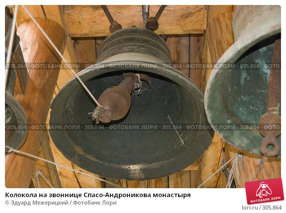 Колокола на звоннице Спасо-Андроникова монастыря, фото № 305864, снято 18 мая 2008 г. (c) Эдуард Межерицкий / Фотобанк Лори