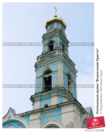 "Колокольня храма ""Вознесения Христа"", фото № 129548, снято 10 июня 2005 г. (c) Serg Zastavkin / Фотобанк Лори"