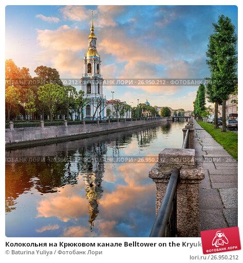 Колокольня на Крюковом канале Belltower on the Kryukov channel, фото № 26950212, снято 11 июля 2017 г. (c) Baturina Yuliya / Фотобанк Лори
