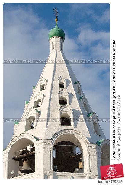 Колокольня на соборной площади в Коломенском кремле, фото № 175668, снято 13 января 2008 г. (c) Алексей Судариков / Фотобанк Лори