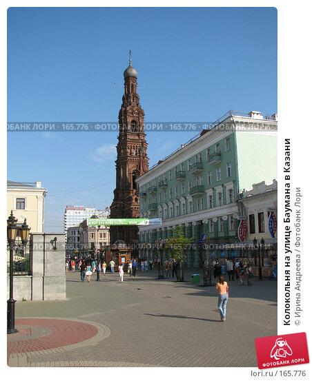 Колокольня на улице Баумана в Казани, фото № 165776, снято 9 июня 2006 г. (c) Ирина Андреева / Фотобанк Лори