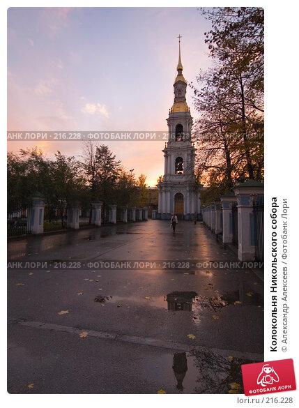 Колокольня Никольского собора, эксклюзивное фото № 216228, снято 18 октября 2007 г. (c) Александр Алексеев / Фотобанк Лори