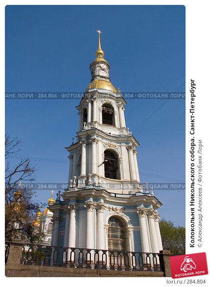 Колокольня Никольского собора. Санкт-Петербург, эксклюзивное фото № 284804, снято 6 мая 2006 г. (c) Александр Алексеев / Фотобанк Лори