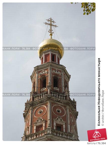 Колокольня Новодевичьего монастыря, фото № 76384, снято 23 августа 2007 г. (c) urchin / Фотобанк Лори