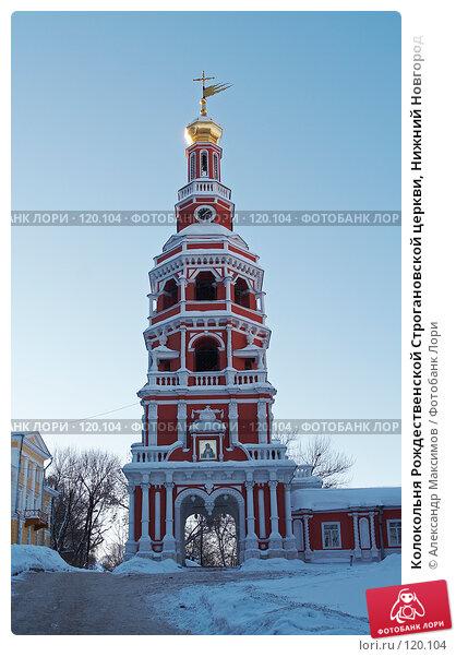 Колокольня Рождественской Строгановской церкви, Нижний Новгород, фото № 120104, снято 1 января 2006 г. (c) Александр Максимов / Фотобанк Лори