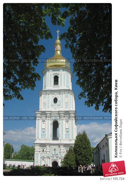 Колокольня Софийского собора, Киев, фото № 105724, снято 1 мая 2004 г. (c) Fro / Фотобанк Лори