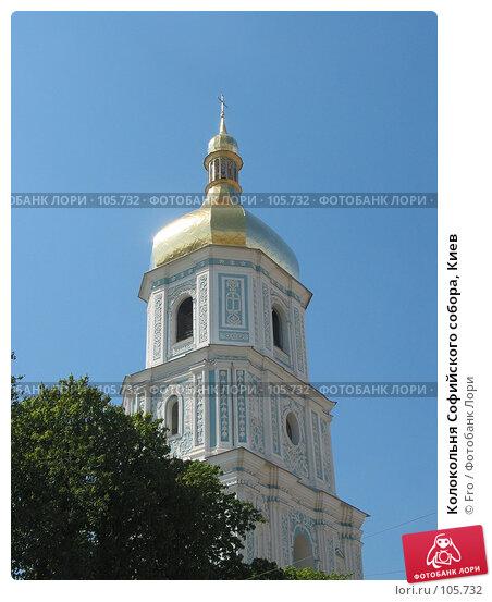 Колокольня Софийского собора, Киев, фото № 105732, снято 1 мая 2004 г. (c) Fro / Фотобанк Лори