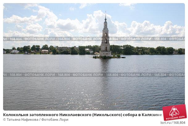 Колокольня затопленного Николаевского (Никольского) собора в Калязине, фото № 168804, снято 21 августа 2006 г. (c) Татьяна Нафикова / Фотобанк Лори