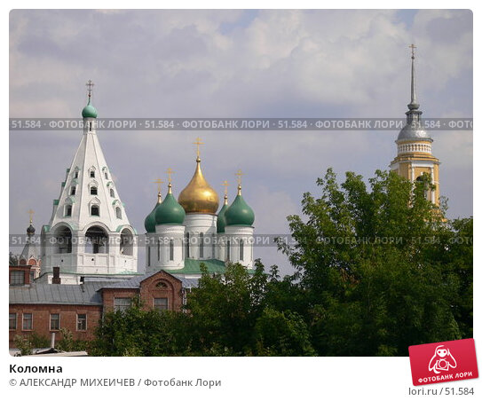Коломна, фото № 51584, снято 19 августа 2006 г. (c) АЛЕКСАНДР МИХЕИЧЕВ / Фотобанк Лори