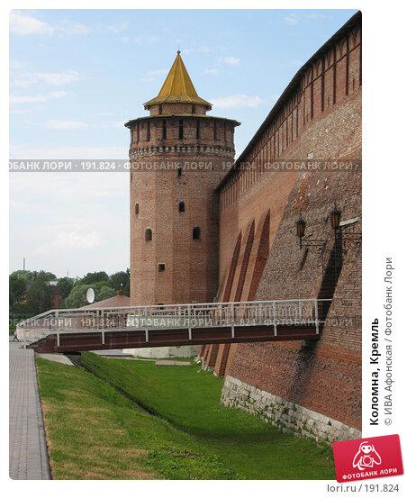 Коломна, Кремль, фото № 191824, снято 21 июня 2006 г. (c) ИВА Афонская / Фотобанк Лори