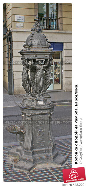 Колонка с водой на Рамбла. Барселона., фото № 48220, снято 25 мая 2007 г. (c) GrayFox / Фотобанк Лори