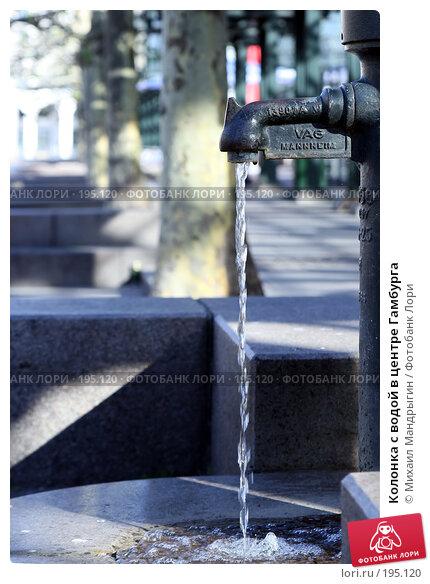 Колонка с водой в центре Гамбурга, фото № 195120, снято 8 января 2005 г. (c) Михаил Мандрыгин / Фотобанк Лори
