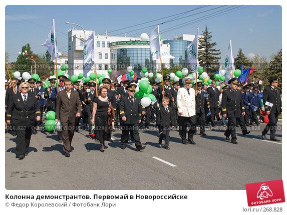 Колонна демонстрантов. Первомай в Новороссийске, фото № 268828, снято 1 мая 2008 г. (c) Федор Королевский / Фотобанк Лори