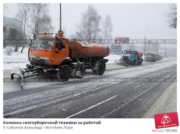 Колонна снегоуборочной техники за работой, эксклюзивное фото № 185800, снято 25 января 2008 г. (c) Сайганов Александр / Фотобанк Лори