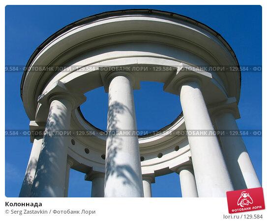 Купить «Колоннада», фото № 129584, снято 3 июня 2005 г. (c) Serg Zastavkin / Фотобанк Лори