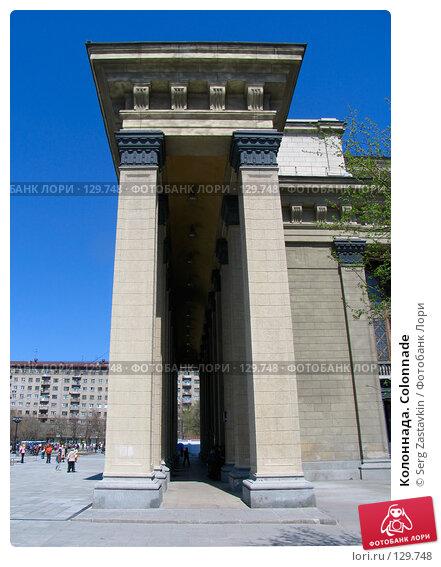 Колоннада. Colonnade, фото № 129748, снято 9 мая 2005 г. (c) Serg Zastavkin / Фотобанк Лори