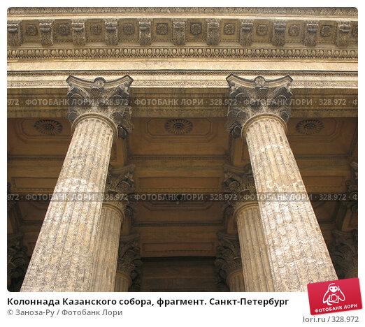 Купить «Колоннада Казанского собора, фрагмент. Санкт-Петербург», фото № 328972, снято 14 июня 2008 г. (c) Заноза-Ру / Фотобанк Лори
