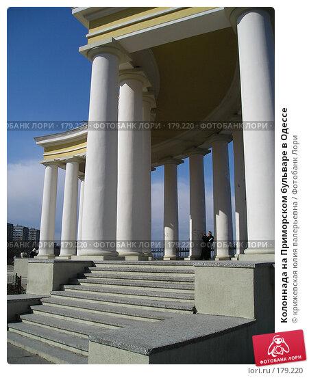Колоннада на Приморском бульваре в Одессе, фото № 179220, снято 26 июля 2017 г. (c) крижевская юлия валерьевна / Фотобанк Лори