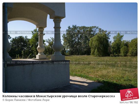 Купить «Колонны часовни в Монастырском урочище возле Старочеркасска», фото № 98192, снято 25 августа 2007 г. (c) Борис Панасюк / Фотобанк Лори