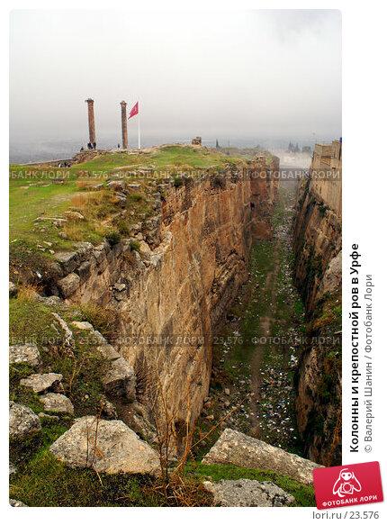 Колонны и крепостной ров в Урфе, фото № 23576, снято 5 ноября 2006 г. (c) Валерий Шанин / Фотобанк Лори