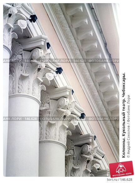Купить «Колонны. Кукольный театр. Чебоксары.», фото № 146628, снято 23 марта 2018 г. (c) Андрей Соколов / Фотобанк Лори