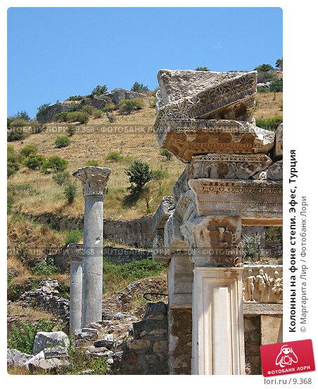 Колонны на фоне степи. Эфес, Турция, фото № 9368, снято 30 марта 2017 г. (c) Маргарита Лир / Фотобанк Лори