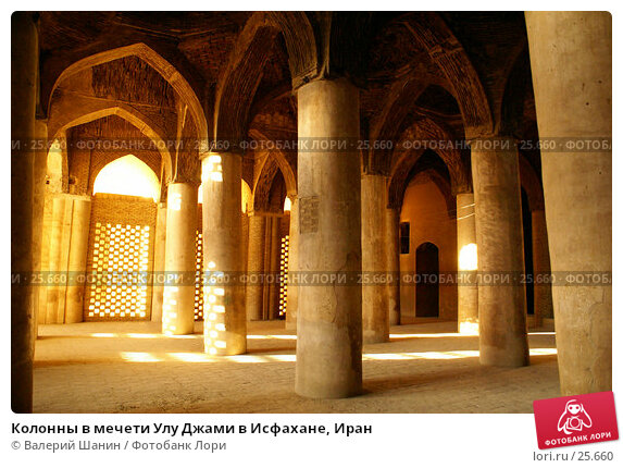 Колонны в мечети Улу Джами в Исфахане, Иран, фото № 25660, снято 28 ноября 2006 г. (c) Валерий Шанин / Фотобанк Лори