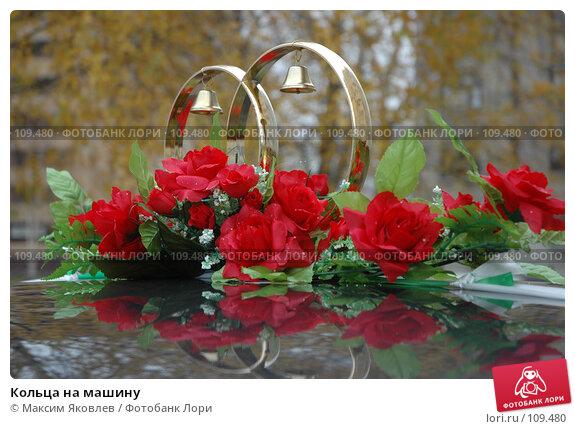 Кольца на машину, фото № 109480, снято 20 октября 2007 г. (c) Максим Яковлев / Фотобанк Лори