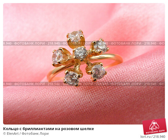 Купить «Кольцо с бриллиантами на розовом шелке», фото № 218940, снято 23 апреля 2018 г. (c) ElenArt / Фотобанк Лори