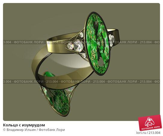 Кольцо с изумрудом, иллюстрация № 213004 (c) Владимир Ильин / Фотобанк Лори