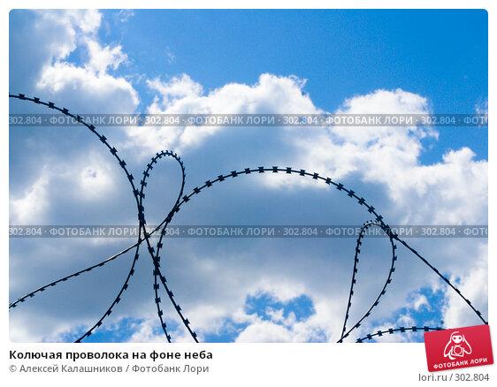 Колючая проволока на фоне неба, фото № 302804, снято 29 мая 2008 г. (c) Алексей Калашников / Фотобанк Лори